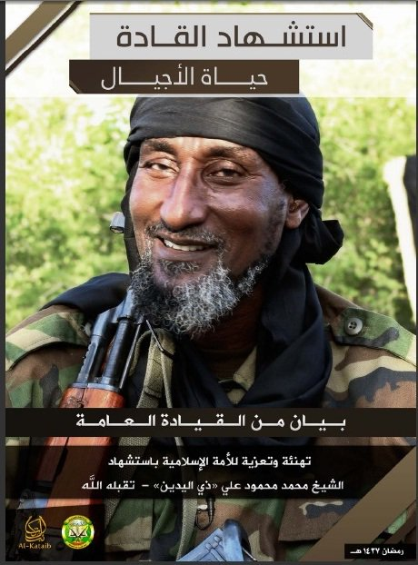 Al Shabaab mourns death of Mohamed Kuno who was killed US airstrike in June 1, 2016.